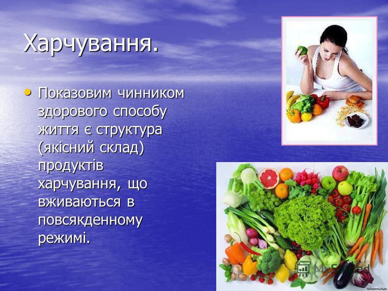 Харчування. Показовим чинником здорового способу життя є структура (якісний склад) продуктів харчування, що вживаються в повсякденному режимі. Показовим чинником здорового способу життя є структура (якісний склад) продуктів харчування, що вживаються