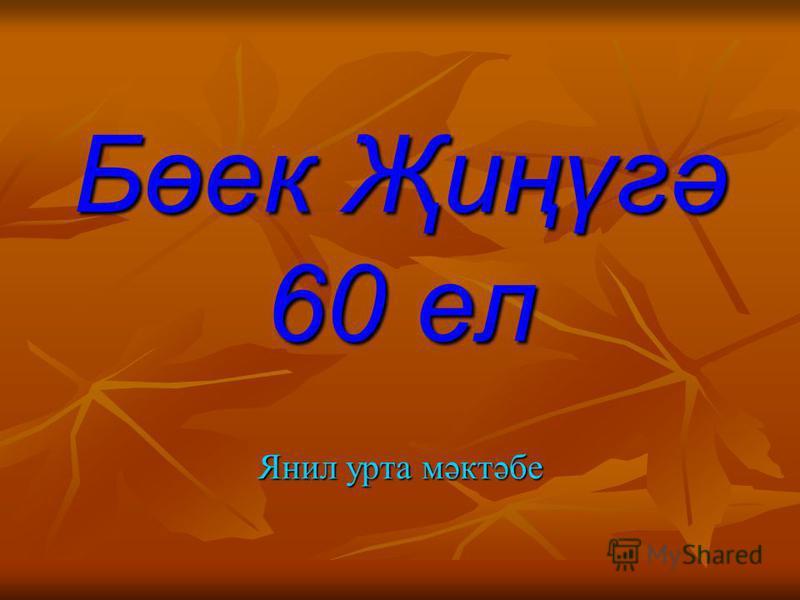 Бөек Җиңүгә 60 ел Янил урта мәктәбе