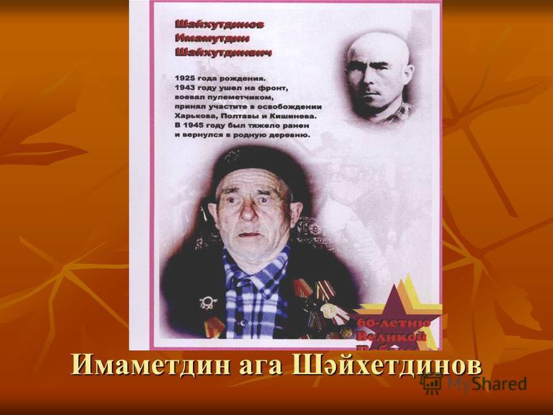 Имаметдин ага Шәйхетдинов