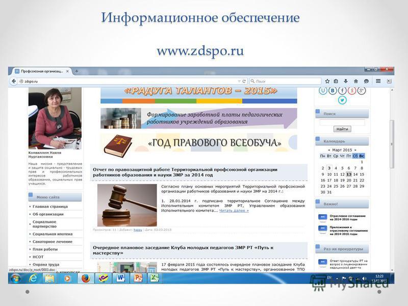 Информационное обеспечение www.zdspo.ru
