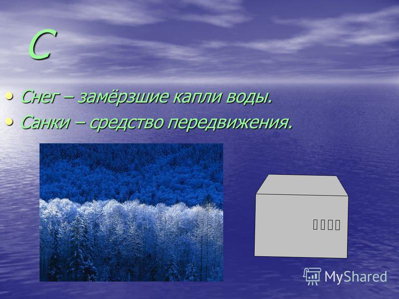 С Снег – замёрзшие капли воды. Снег – замёрзшие капли воды. Санки – средство передвижения. Санки – средство передвижения.