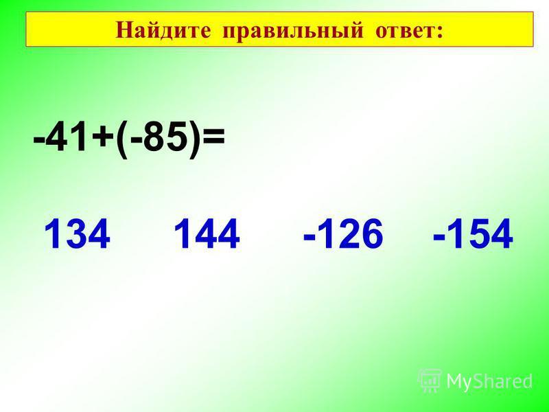 -41+(-85)= -154134144-126 Найдите правильный ответ: