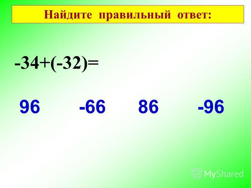 -34+(-32)= -9696-66-6686 Найдите правильный ответ: