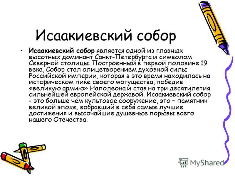 Исаакиевский собор Исаакиевский собор является одной из главных высотных доминант Санкт-Петербурга и символом Северной столицы. Построенный в первой половине 19 века, Собор стал олицетворением духовной силы Российской империи, которая в это время нах
