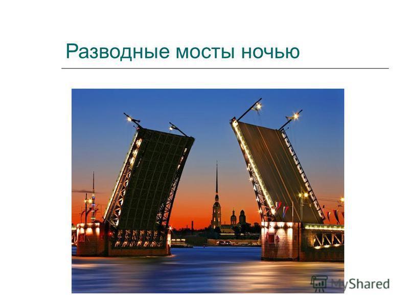 Разводные мосты ночью