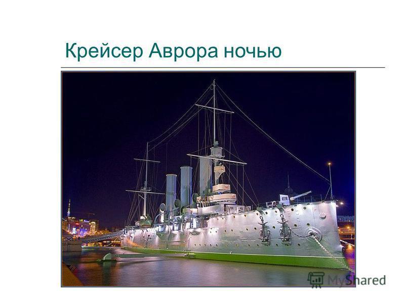 Крейсер Аврора ночью