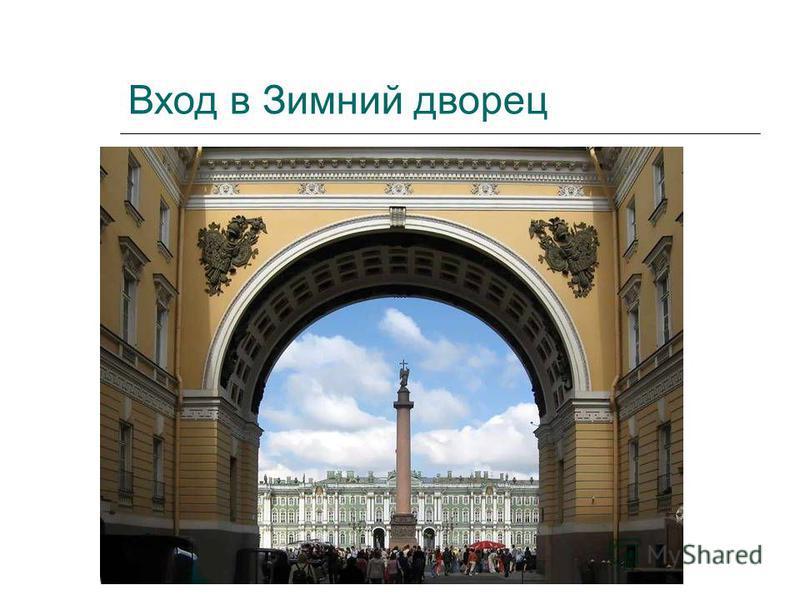 Вход в Зимний дворец