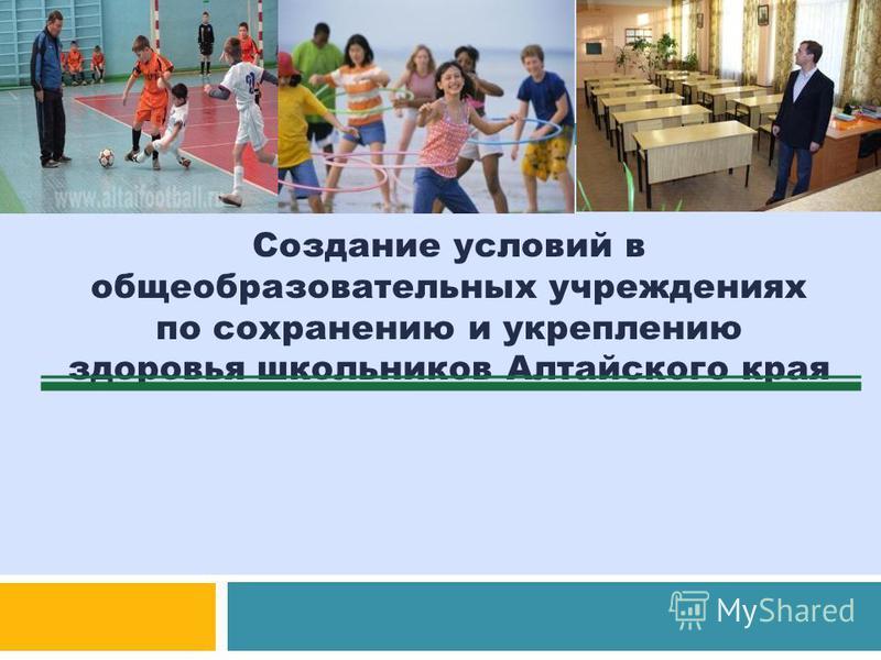 1 Создание условий в общеобразовательных учреждениях по сохранению и укреплению здоровья школьников Алтайского края
