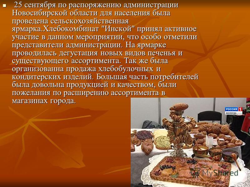25 сентября по распоряжению администрации Новосибирской области для населения была проведена сельскохозяйственная ярмарка.Хлебокомбинат
