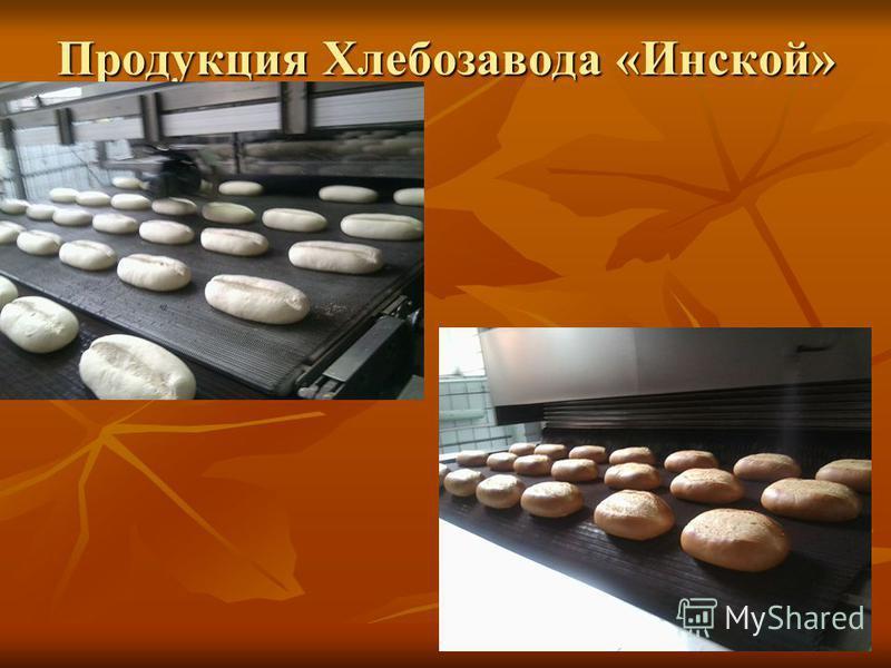 Продукция Хлебозавода «Инской»
