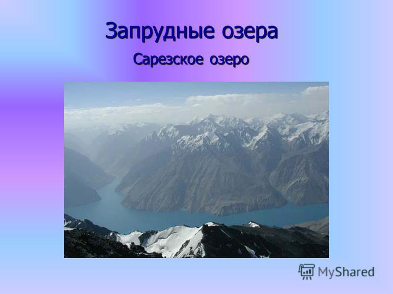 Запрудные озера Сарезское озеро Запрудные озера Сарезское озеро