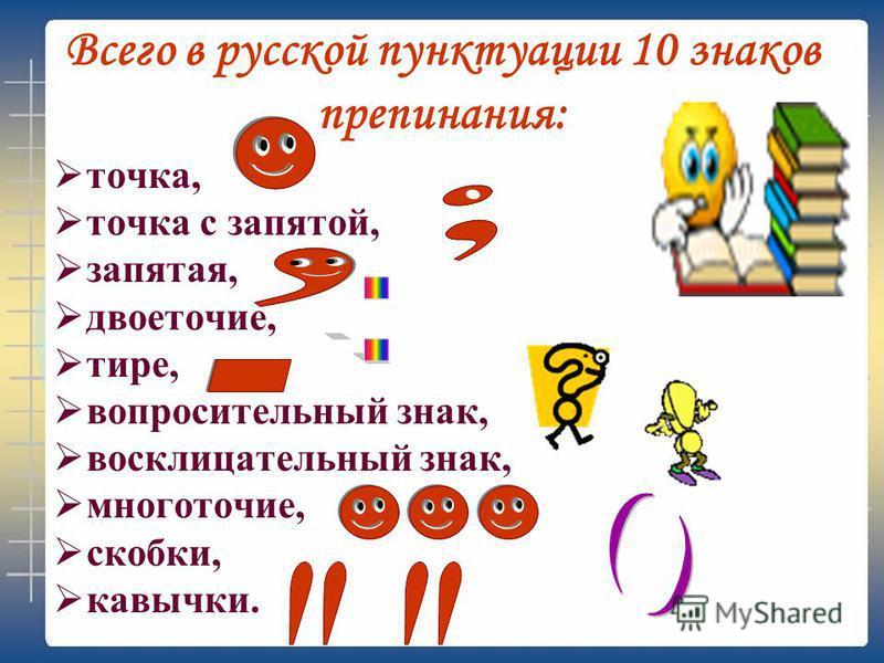 Всего в русской пунктуации 10 знаков препинания: точка, точка с запятой, запятая, двоеточие, тире, вопросительный знак, восклицательный знак, многоточие, скобки, кавычки.