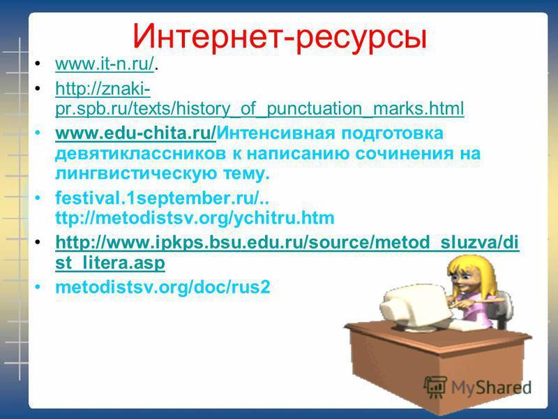 Интернет-ресурсы www.it-n.ru/.www.it-n.ru/ http://znaki- pr.spb.ru/texts/history_of_punctuation_marks.htmlhttp://znaki- pr.spb.ru/texts/history_of_punctuation_marks.html www.edu-chita.ru/Интенсивная подготовка девятиклассников к написанию сочинения н