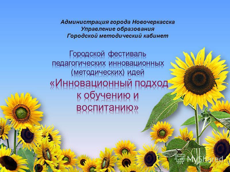 Администрация города Новочеркасска Управление образования Городской методический кабинет