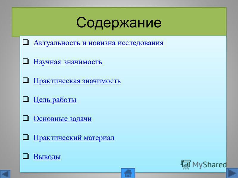 Презентация на тему Презентация кандидатской диссертации  2 Содержание Актуальность