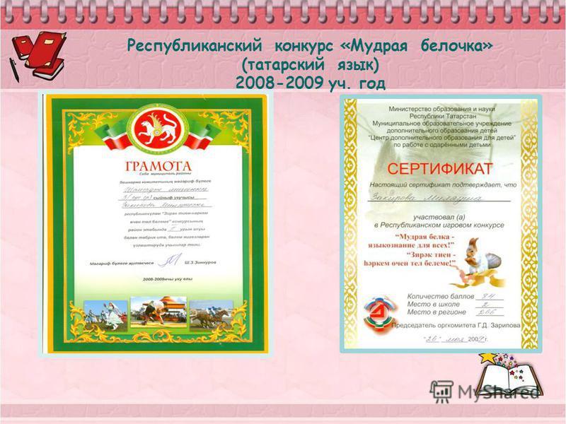 Республиканский конкурс «Мудрая белочка» (татарский язык) 2008-2009 уч. год