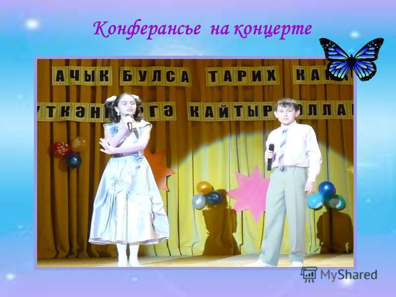 Конферансье на концерте