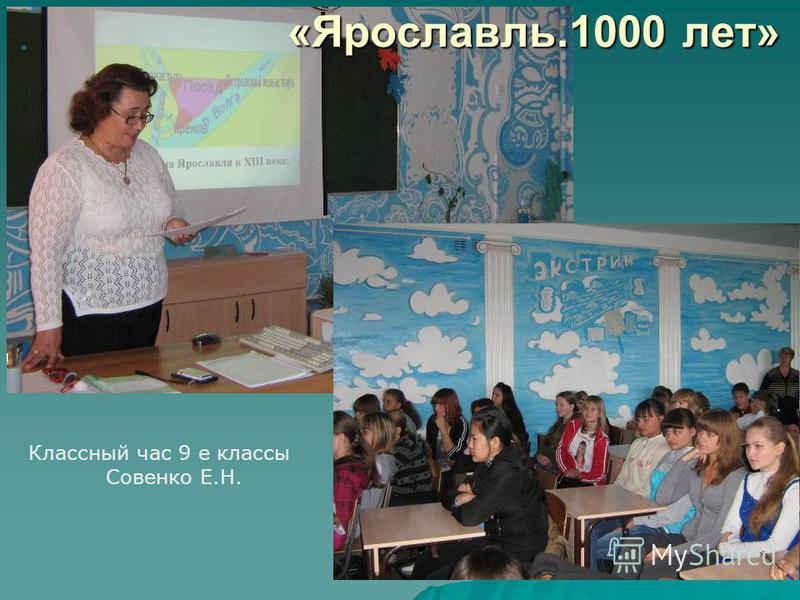 «Ярославль.1000 лет» Классный час 9 е классы Совенко Е.Н.