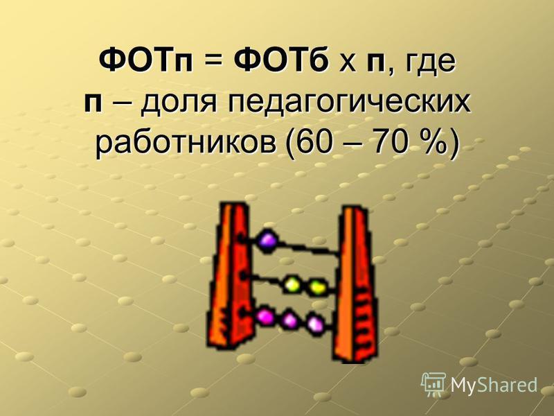 ФОТп = ФОТб х п, где п – доля педагогических работников (60 – 70 %)