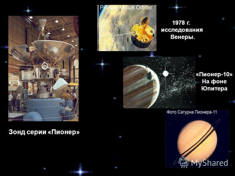 Зонд серии «Пионер» 1978 г. исследования Венеры. «Пионер-10» На фоне Юпитера