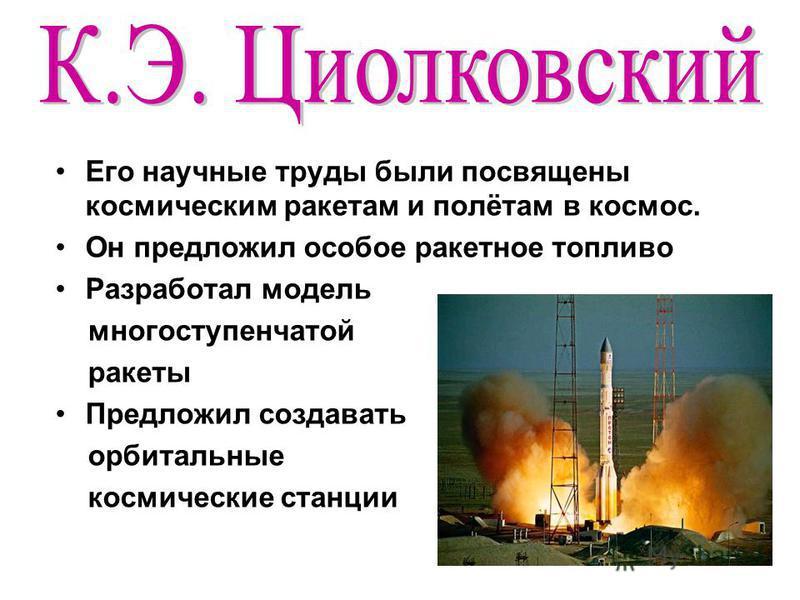 Его научные труды были посвящены космическим ракетам и полётам в космос. Он предложил особое ракетное топливо Разработал модель многоступенчатой ракеты Предложил создавать орбитальные космические станции