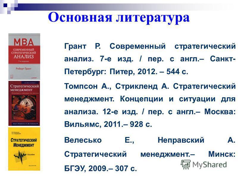 Стратегический менеджмент Александр Неправский к.э.н., доцент +375 29 656 43 15 nepravsky@mail.by