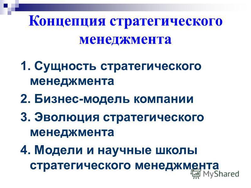 Электронные источники Harvard Business Review Россия http://www.hbr-russia.ru/ Вестник McKinsey http://www.mckinsey.com/russianquarterly/ Журнал