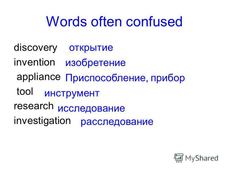 Words often confused discovery invention appliance tool research investigation открытие изобретение Приспособление, прибор инструмент исследование расследование
