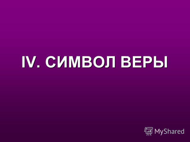 IV. СИМВОЛ ВЕРЫ