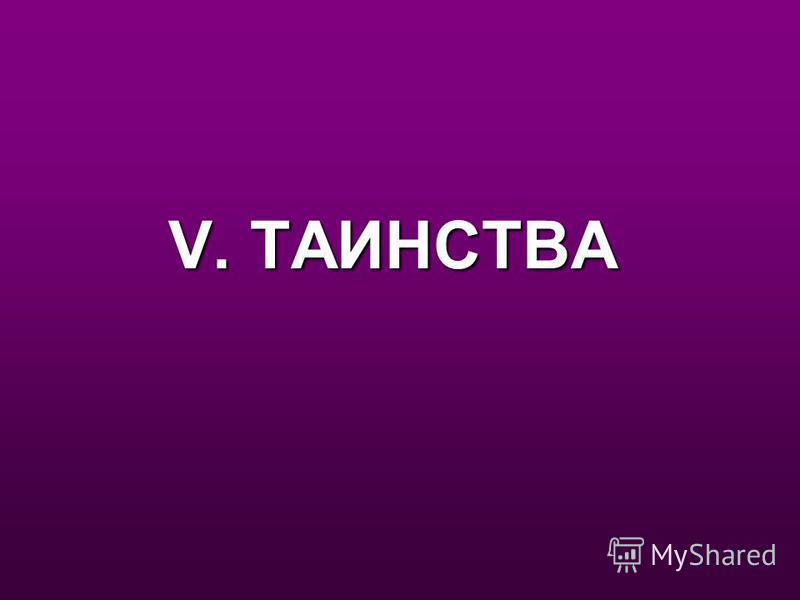 V. ТАИНСТВА