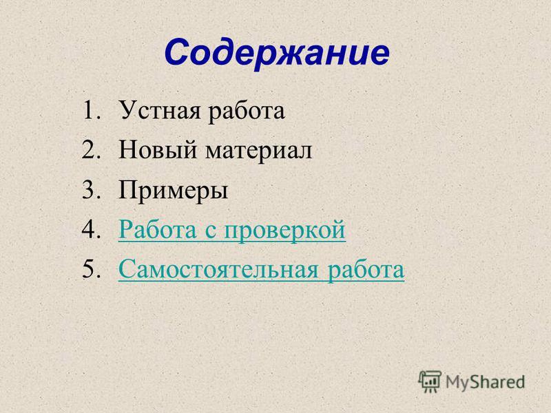 Содержание 1. Устная работа 2. Новый материал 3. Примеры 4. РРабота с проверкой 5. ССамостоятельная работа