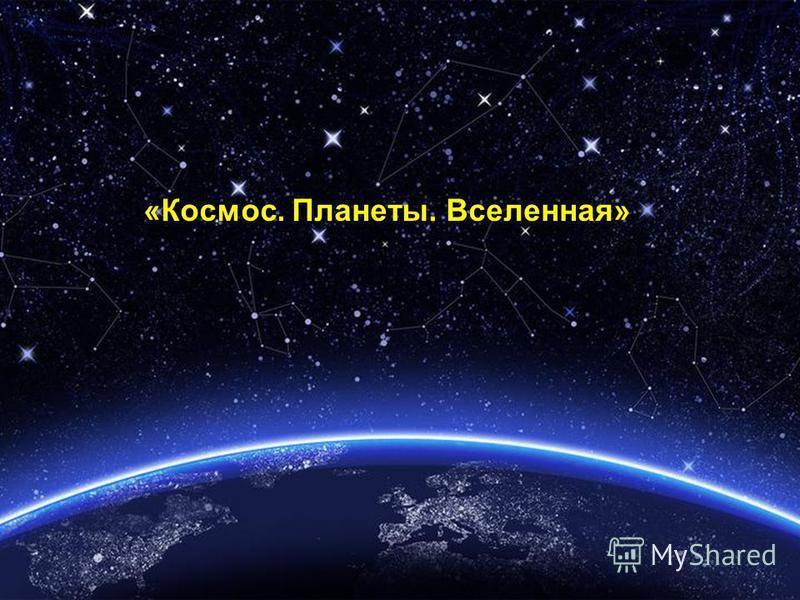 «Космос. Планеты. Вселенная»