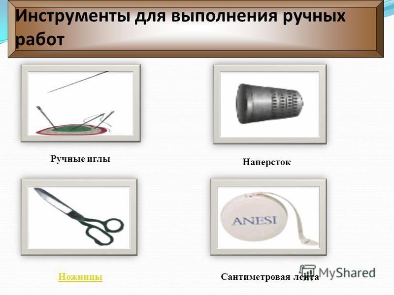 Инструменты для выполнения ручных работ Ручные иглы Сантиметровая лента Ножницы Наперсток