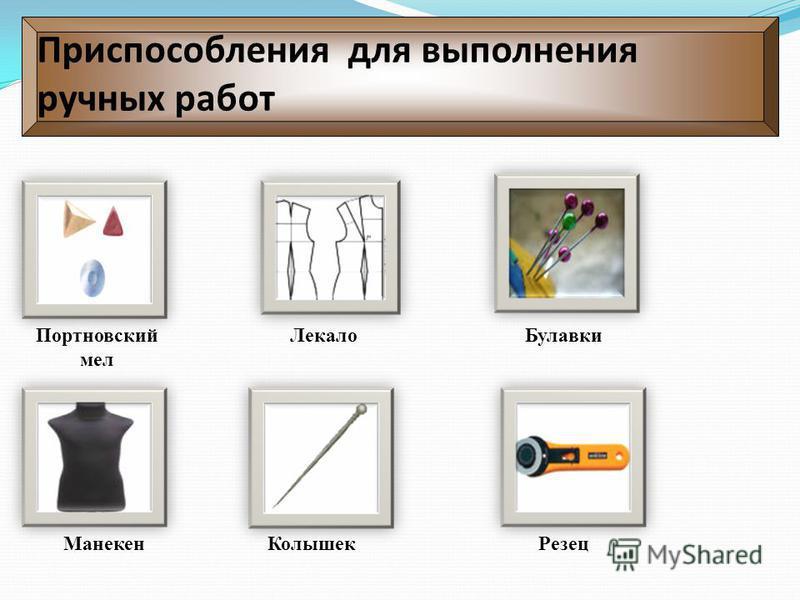 Приспособления для выполнения ручных работ Портновский мел Колышек Манекен Булавки Лекало Резец