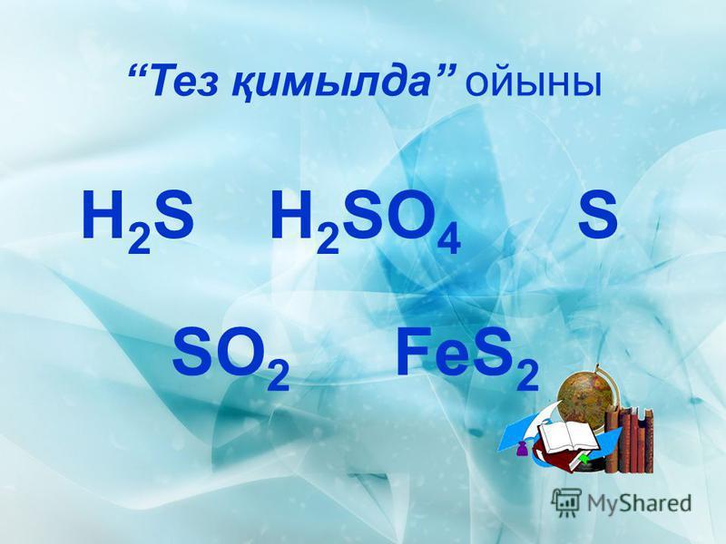 Тез қимылда ойыны H2SH2S SO 2 H 2 SO 4 FeS 2 S