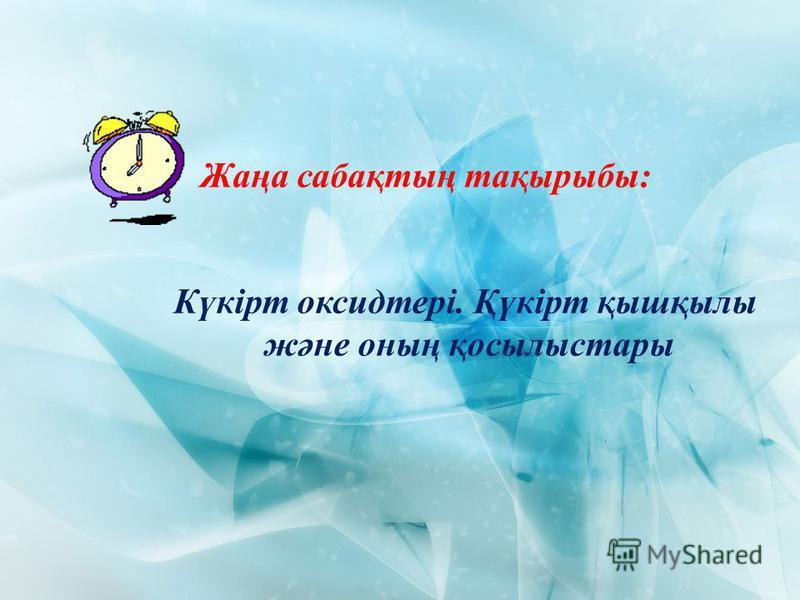 Жаңа сабақтың тақырыбы: Күкірт оксидтері. Қүкірт қышқылы және оның қосылыстары