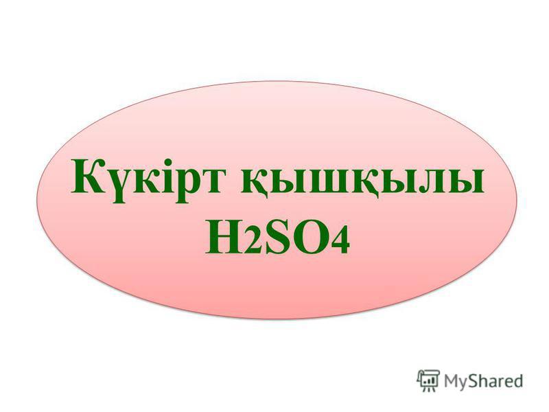 Күкірт қышқылы H 2 SO 4