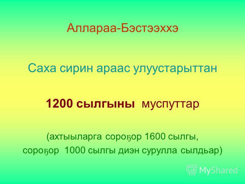 Аллараа-Бэстээххэ Саха сирин араас улуустарыттан 1200 сылгыны муспуттар (ахтыыларга соро ҕ ор 1600 сылгы, соро ҕ ор 1000 сылгы диэн сурулла сылдьар)