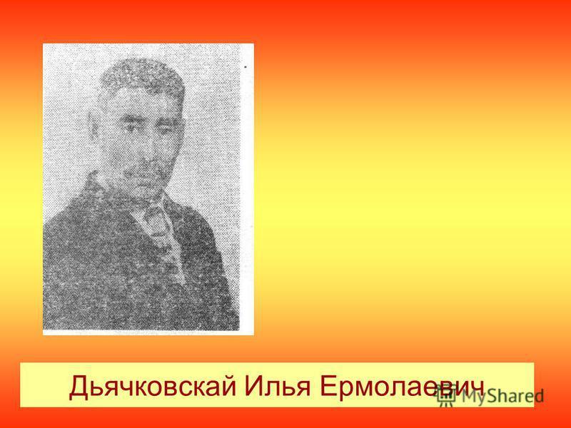 Дьячковскай Илья Ермолаевич