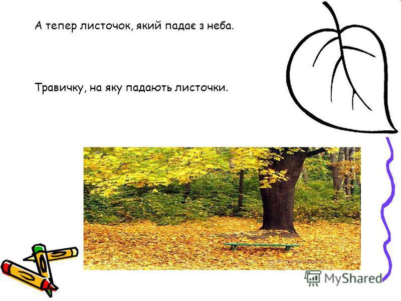 А тепер листочок, який падає з неба. Травичку, на яку падають листочки.