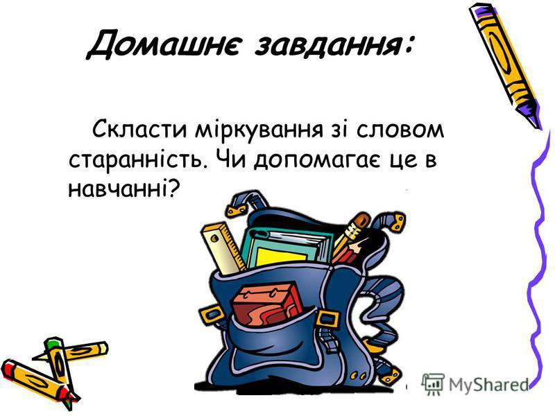 Домашнє завдання: Скласти міркування зі словом старанність. Чи допомагає це в навчанні?