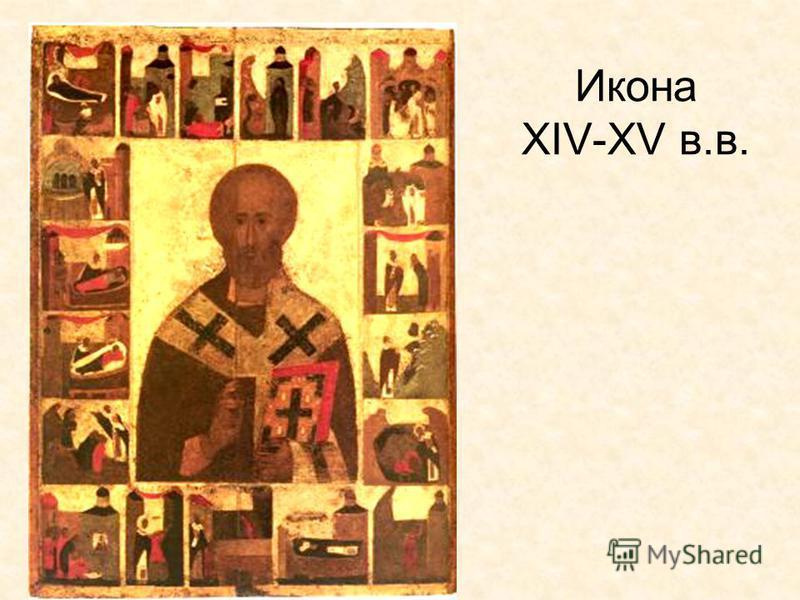 Икона XIV-XV в.в.