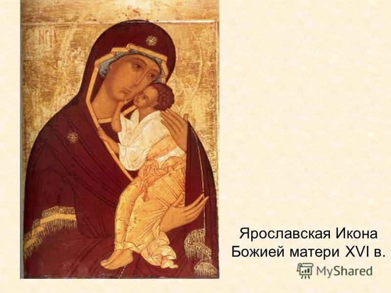 Ярославская Икона Божией матери XVI в.