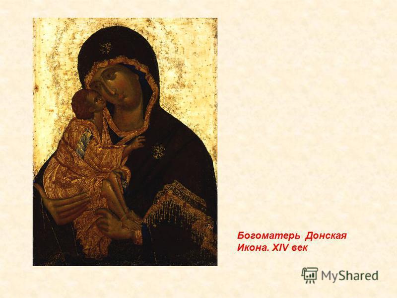 Богоматерь Донская Икона. XIV век