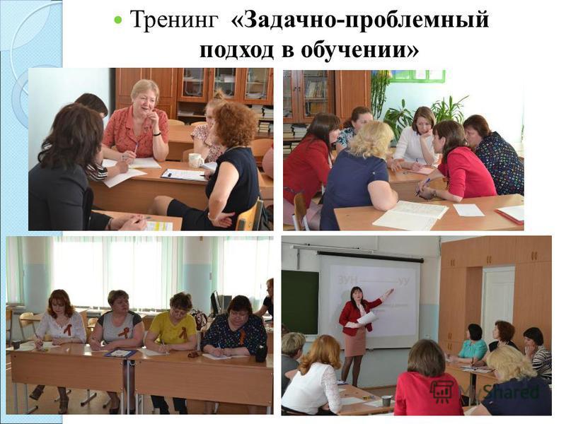 Тренинг «Задачно-проблемный подход в обучении»