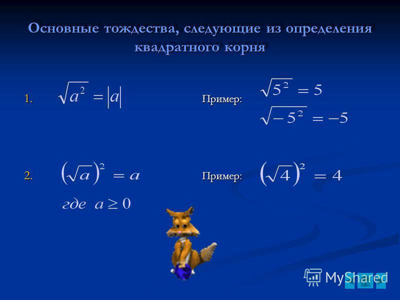 Основные тождества, следующие из определения квадратного корня 1. Пример: 2. Пример: