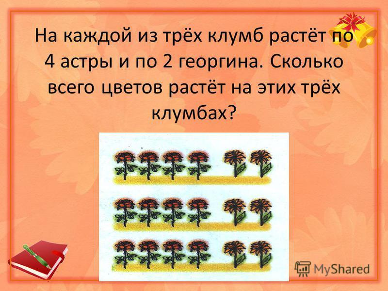На каждой из трёх клумб растёт по 4 астры и по 2 георгина. Сколько всего цветов растёт на этих трёх клумбах?