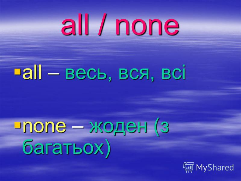 all / none all – весь, вся, всі all – весь, вся, всі none – жоден (з багатьох) none – жоден (з багатьох)