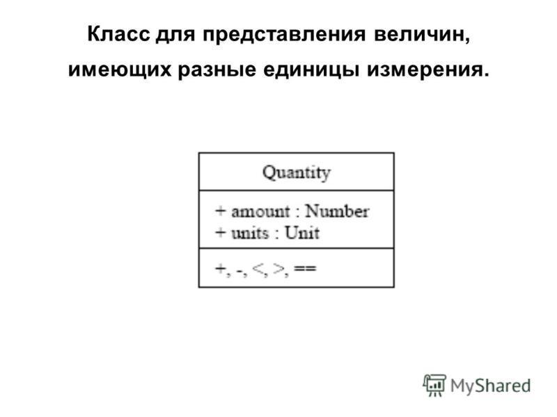 Класс для представления величин, имеющих разные единицы измерения.