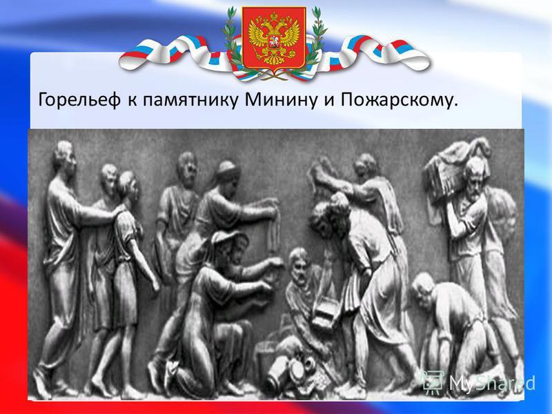 Горельеф к памятнику Минину и Пожарскому.